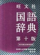 旺文社国語辞典第10版(重版)