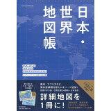 日本・世界地図帳(2019-20年版) (ASAHI ORIGINAL)