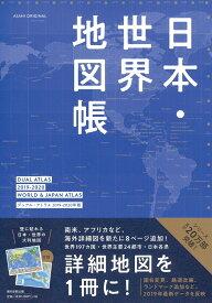朝日オリジナル 日本・世界地図帳 2019-2020年版 デュアル・アトラス デュアル・アトラス [ 平凡社地図出版 ]