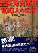 豊臣秀吉軍団100人の武将