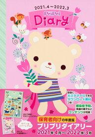PriPri Diary 2021.4-2022.3 [ 世界文化社 ]
