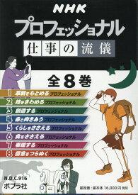 NHK プロフェッショナル 仕事の流儀(全8巻) (0) [ NHK「プロフェッショナル」制作班 ]