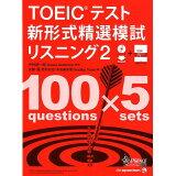 TOEICテスト新形式精選模試リスニング(2)