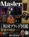 "Mono Master 英国の名品特集号 ""本物""を愉しむ男のモノ雑誌 (e-MOOK)"