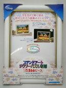 ディズニーステンドアート専用パネル ぎゅっと266ピース用 (18.2x25.7cm)