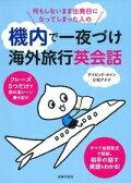 海外旅行にこれ一冊!ポケットタイプの英会話本を教えて!