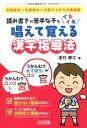読み書きが苦手な子もイキイキ唱えて覚える漢字指導法 全員参加!全員熱中!大盛り上がりの指導術 (特別支援教育サポ…