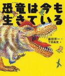 恐竜は今も生きている
