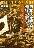 昭和20年8月20日日本人を守る最後の戦い