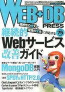 WEB+DB PRESS(vol.75)