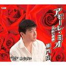 アモーレ・ミオ(真紅い薔薇)/あじさい