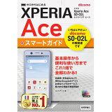 ゼロからはじめるドコモ Xperia Ace SO-02L スマートガイド