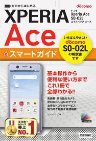 ゼロからはじめる ドコモ Xperia Ace SO-02L スマートガイド [ リンクアップ ]