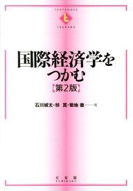 国際経済学をつかむ第2版 (Textbooks tsukamu) [ 石川城太 ]