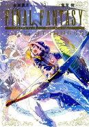 ファイナルファンタジー ロスト・ストレンジャー(2)