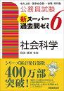 公務員試験 新スーパー過去問ゼミ6 社会科学 (『新スーパー過去問ゼミ6』シリーズ) [ 資格試験研究会 ]