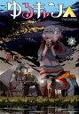 ゆるキャン△(2) (まんがタイムKRコミックス フォワードシリーズ) [ あfろ ]