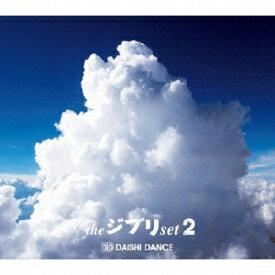 the ジブリ set 2 [ DAISHI DANCE ]
