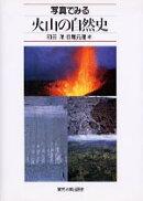 写真でみる火山の自然史