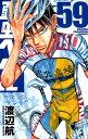 弱虫ペダル(59) (少年チャンピオンコミックス) [ 渡辺航 ]