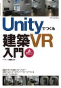 Unityでつくる建築VR入門 [ 阿部秀之 ]