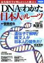 DNAでわかった日本人のルーツ 最先端科学が明らかにした縄文人 (別冊宝島) [ 斎藤成也 ]