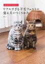 見分けがつかない!リアルすぎる羊毛フェルトの猫&犬のつくりかた [ Miru. ]