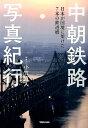 中朝鉄路写真紀行 [ 小竹直人 ]