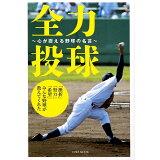 全力投球~心が震える野球の名言~ (EIWA MOOK)
