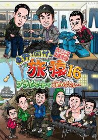 東野・岡村の旅猿16 プライベートでごめんなさい…スペシャルお買得版 [ 東野幸治 ]