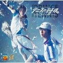 ミュージカル テニスの王子様 3rdシーズン 全国大会 青学(せいがく)vs氷帝