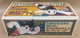 鉄腕アトム(全21巻+別巻2巻セット) (サンデーコミックス) [ 手塚治虫 ]