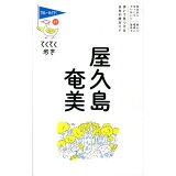 屋久島・奄美第6版 (ブルーガイド てくてく歩き)