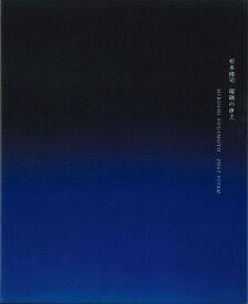 杉本博司 瑠璃の浄土 [ 京都市京セラ美術館 ]