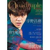 フィギュアスケート男子ファンブックQuadruple Axel(2020) (別冊山と溪谷)