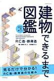 建物できるまで図鑑RC造・鉄骨造 (エクスナレッジムック)