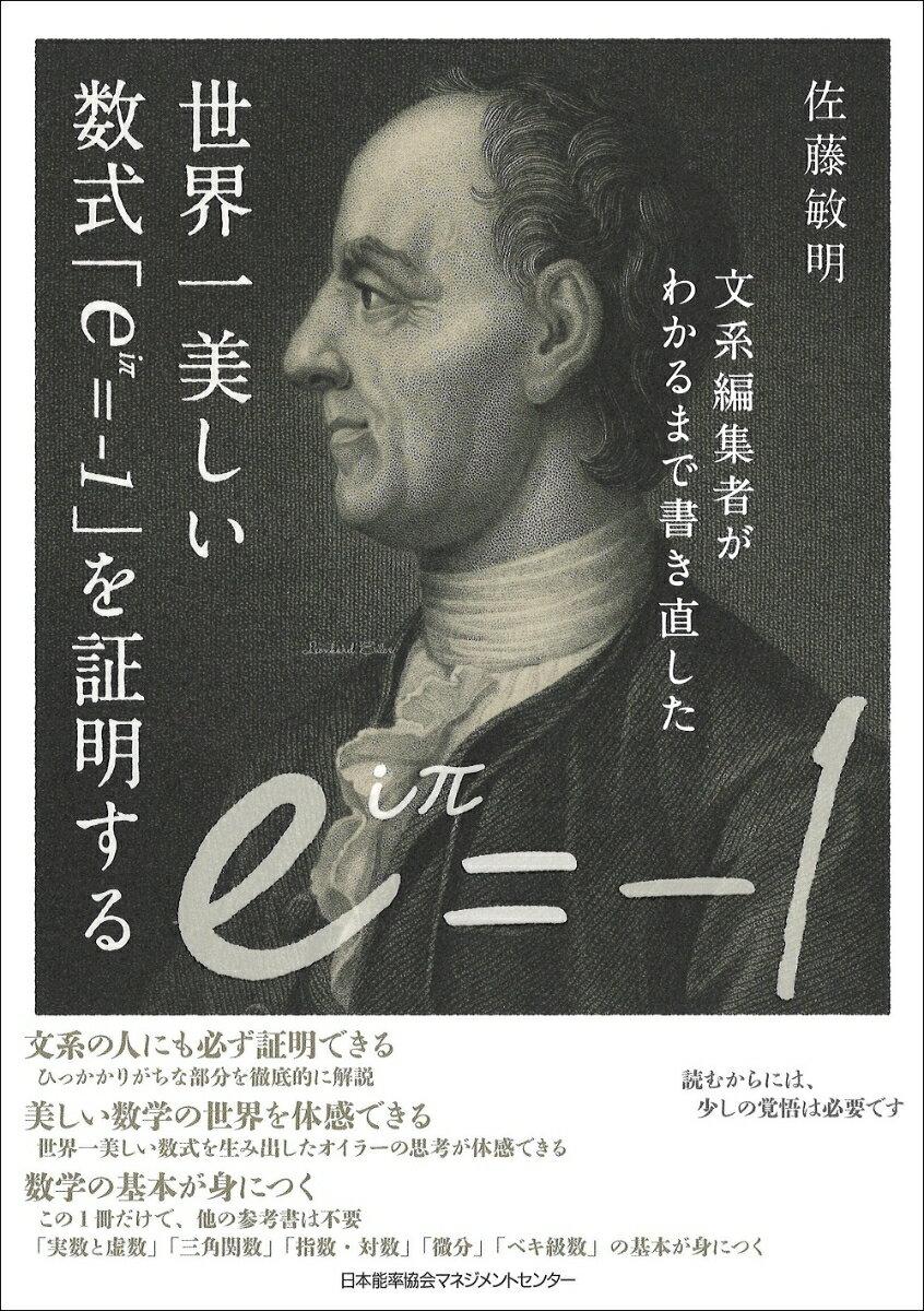 文系編集者がわかるまで書き直した世界一美しい数式「eiπ=-1」を証明する [ 佐藤 敏明 ]