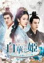 白華の姫~失われた記憶と3つの愛~ DVD-SET2 [ チャン・シュエイン[張雪迎] ]