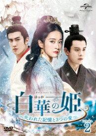 白華の姫〜失われた記憶と3つの愛〜 DVD-SET2 [ チャン・シュエイン[張雪迎] ]
