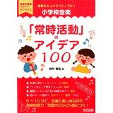 小学校音楽「常時活動」のアイデア100 (音楽科授業サポートBOOKS)