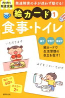 PriPri発達支援 絵カード1食事・トイレ