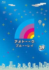 アメトーーク ブルーーレイ 39【Blu-ray】 [ 雨上がり決死隊 ]