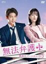 無法弁護士〜最高のパートナー DVD-BOX2 [ イ・ジュンギ ]