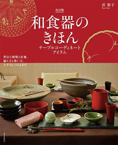 和食器のきほん改訂版ーテーブルコーディネートアイテム 豊富な種類と産地、揃え方と扱い方、上手なしつらえまで [ 浜 裕子 ]