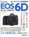 Canon EOS 6Dオーナーズガイド [ ハンドメイド ]