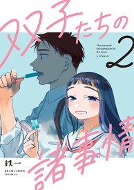 双子たちの諸事情 2 (ビームコミックス) [ 鉄一 ]