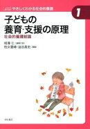 シリーズやさしくわかる社会的養護(1)