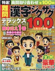 特選!難問漢字ジグザグデラックス(Vol.7) (晋遊舎ムック)