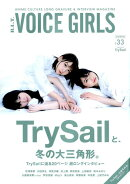 B.L.T. VOICE GIRLS(VOL.33)