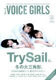 B.L.T. VOICE GIRLS(VOL.33) TrySailと、冬の大三角形 (TOKYO NEWS MOOK)